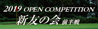 2019open competition 新友の会前半戦