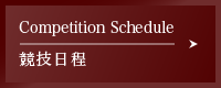 Competition Schedule | 競技日程